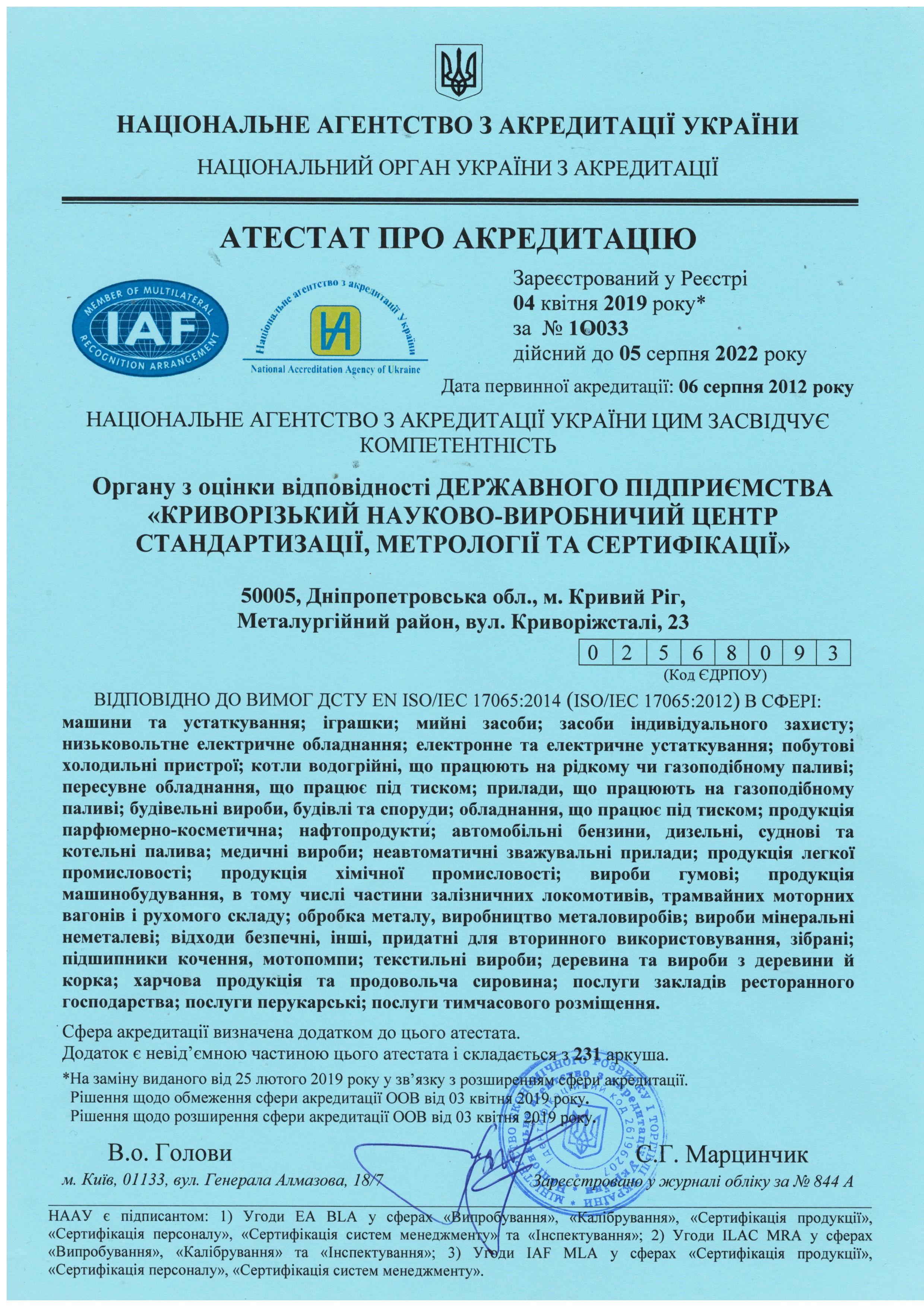Наказами Міністерства економічного розвитку і торгівлі України призначений  органом з оцінки відповідності продукції вимогам технічних регламентів  6cac16a9dad3e